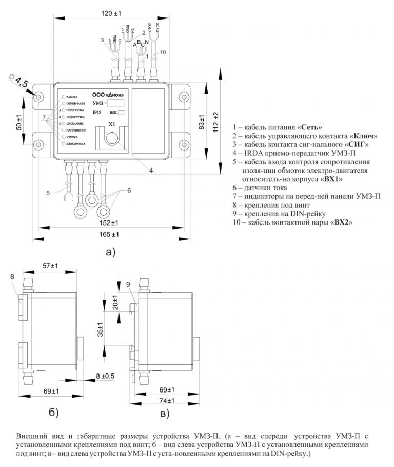 Устройство УМЗ-П IP65 (исп. 1)