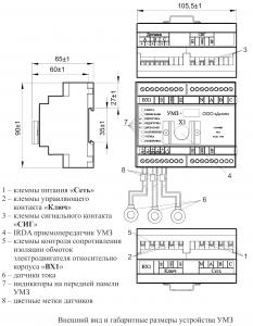 Устройство УМЗ IP30 (исп. 3)