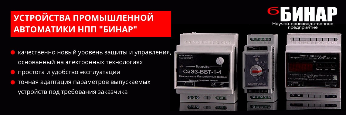 "Каталог продукции НПП ""Бинар"""