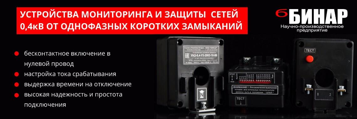 Устройства мониторинга и защиты сетей 0,4 кВ от однофазных коротких замыканий