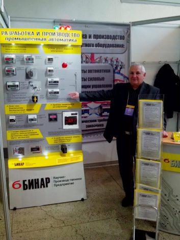 Binar-on-exhibition